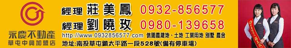 永慶不動產-莊美鳳貼心專業服務網